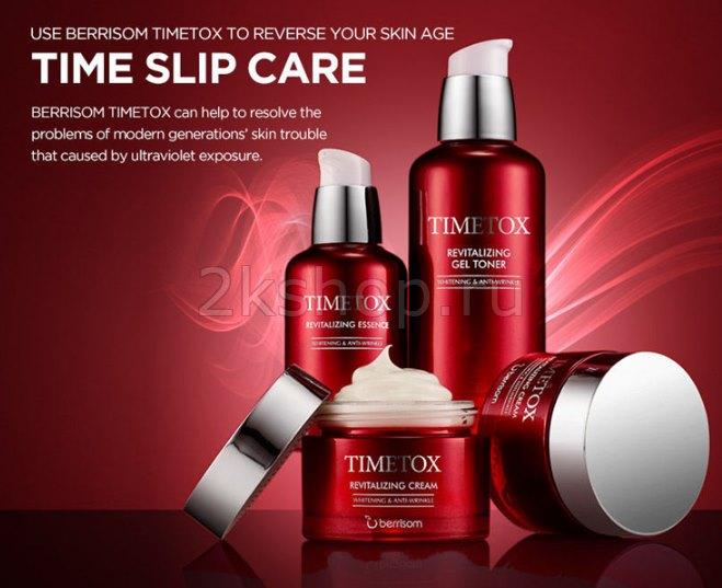 Крем для лица антивозрастной пробник Berrisom TIMETOX Revitalizing Cream  пробник