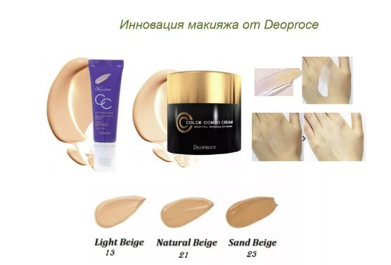 Deoproce Color Combo Cream (CC Cream)   CC крем