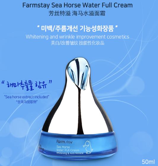 Farmstay Visible Difference Seahorse Waterfull Cream Увлажняющий крем с экстрактом морского конька