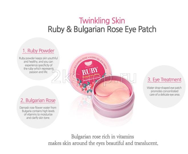 koelf ruby bulgarian rose eye patch гидрогелевыйе патчи с рубиновой пудрой и розой