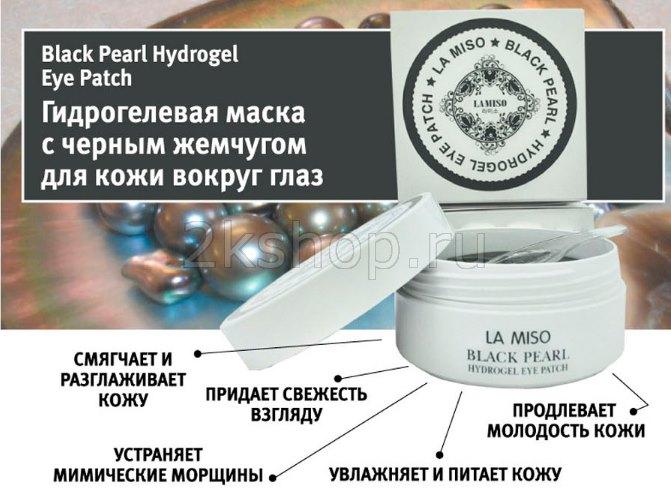 La Miso Black Pearl Hydrogel Eye Patch Гидрогелевые патчи с черным жемчугом для кожи вокруг глаз