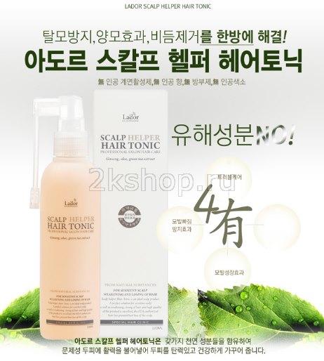 La'dor Scalp Helper Hair Tonic
