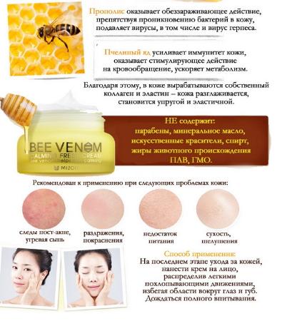Mizon Bee Venom Calming Fresh Cream  Крем для лица с прополисом
