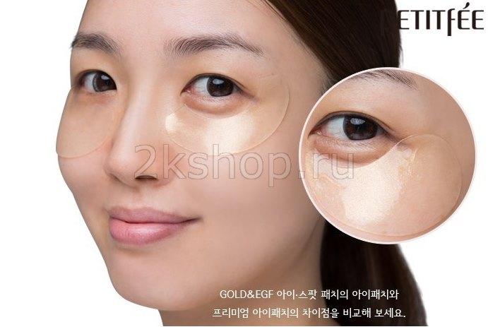 PETITFEE Hydrogel eye patch photo