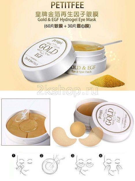 petitfee gold egf eye patch