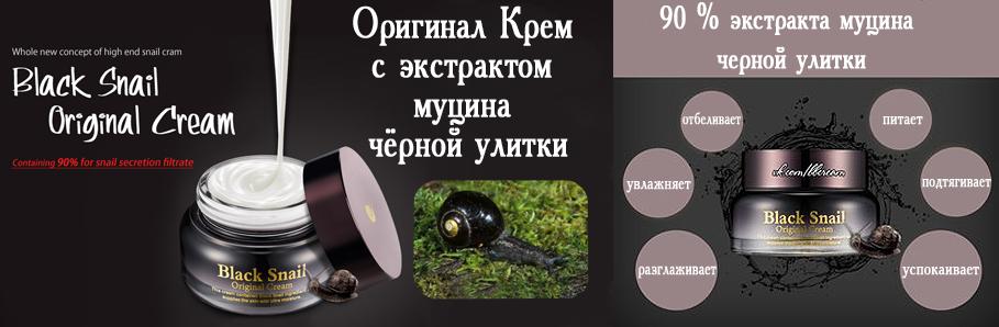 Secret Key Black Snail Original Cream Крем для лица улиточный