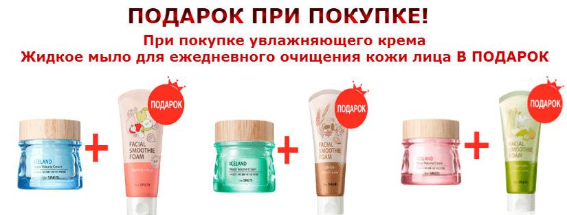 Подарок за покупку крема The Saem