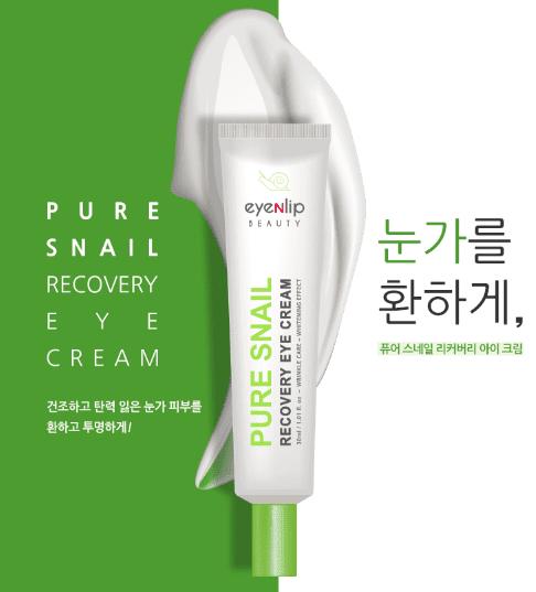 EYENLIP Pure Snail Recovery Eye Cream Крем для глаз восстанавливающий улиточный