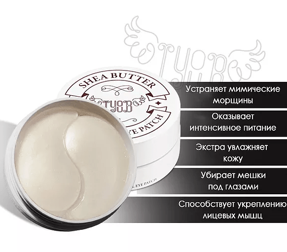 IYOUB Hydrogel Eye Patch Shea Butter Гидрогелевые патчи с маслом Ши