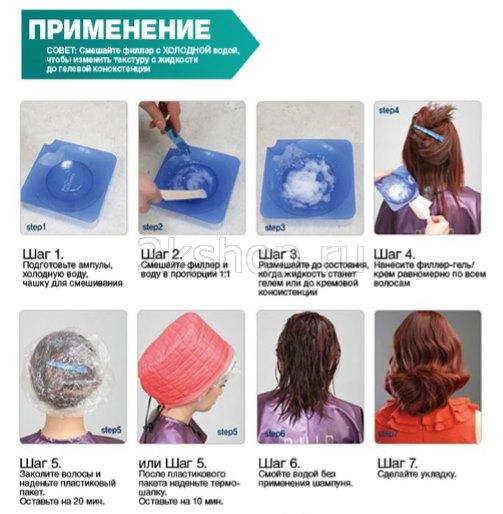 применение perfect hair filler la'dor
