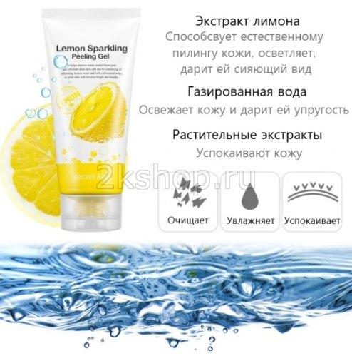 Secret Key lemon sparkling peeling gel   лимонная пилинг скатка
